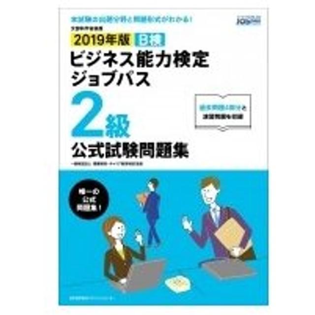ビジネス能力検定ジョブパス2級...