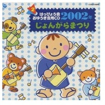 (オムニバス)/2002年 はっぴょう会 おゆうぎ会用CD 2 じょんがらまつり 【CD】