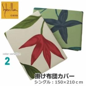 [シングル:150×210cm] 掛け布団カバー シビラ フローレス柄 綿100% 日本製