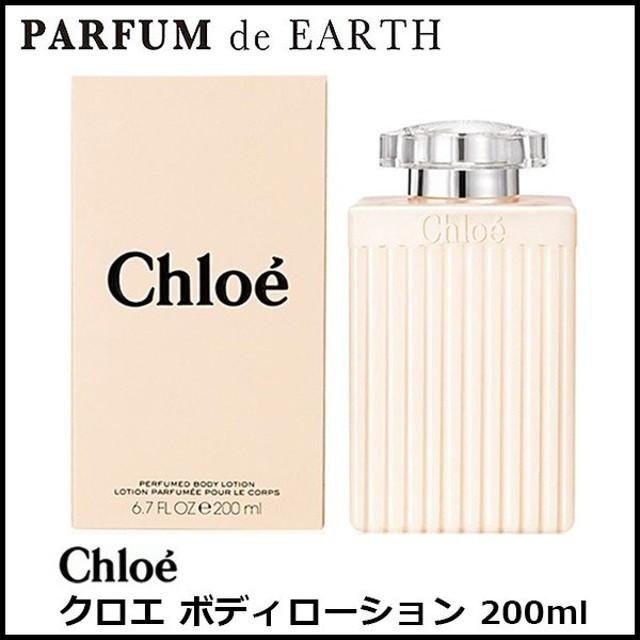 【セール】クロエ CHLOE クロエ ボディローション 200ml ボディケア【香水 レディース】
