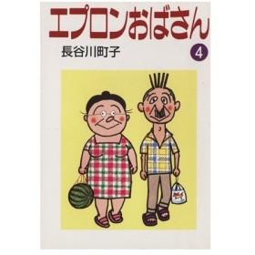 エプロンおばさん(文庫版)(4) 朝日文庫/長谷川町子(著者)