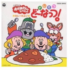 (キッズ)/NHK ドレミファ・どーなっつ! 【CD】