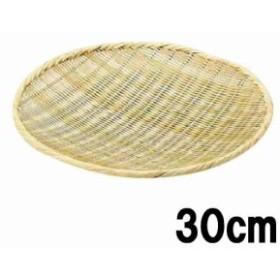 竹製 盆ざる 佐渡製 30cm