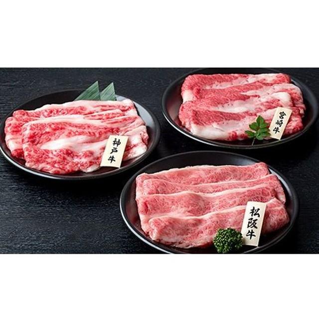 銘柄牛3種食べ比べセット(神戸牛バラ肉、松阪牛バラ肉、宮崎牛バラ肉)/計600g(各200g) 食品・調味料 お肉 牛肉 au WALLET Market