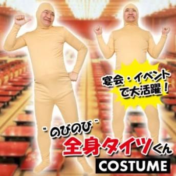 のびのび全身タイツくん 肌色 Mサイズ コスプレ コスチューム 衣装 仮装 宴会 パーティ イベント 4560320865087