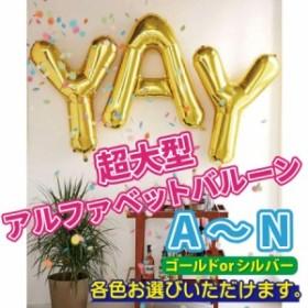 アルファベットバルーン 誕生日 風船 誕生会 飾り付け バースデー  パーティー グッズ  超大型アルファベットバルーン金色銀色(A~N)