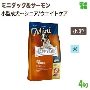 ハッピードッグ ミニ トスカーナ (ダック&サーモン) 4kg (小粒)