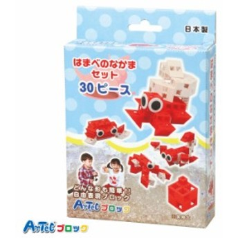 Artec アーテック ブロック はまべのなかまセット 30ピース 知育玩具 おもちゃ 子供 キッズ プレゼント 贈り物 アーテック 76669