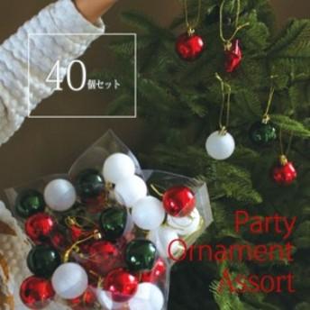 クリスマスオーナメント クリスマス装飾 ツリー装飾 クリスマスパーティーオーナメントアソート 40個セット ボール
