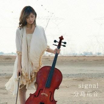 分島花音/signal(初回限定盤)
