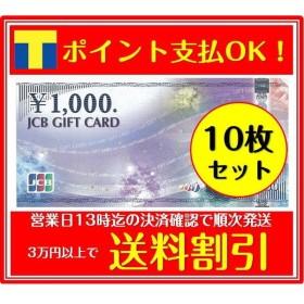 【10枚セット】JCB1000円券(ギフト券・商品券・金券・ポイント)(3万円でさらに送料割引)