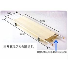スチール製担架(2ツ折足付)(把手伸縮式) 松永製作所 【介護用品】