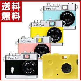 トイカメラ デジタルカメラ DSCPIENI 131万画素 動画 静止画撮影可能 インスタントカメラ トイデジカメ デジカメ キッズカメラ DSC Pieni