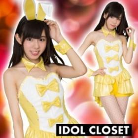 IDOL CLOSET アイドルバニーガール 黄色 アイドル コスプレ コスチューム 衣装 仮装 変装 クリアストーン 4560320875727