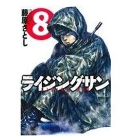 ライジングサン(8) アクションC/藤原さとし(著者)