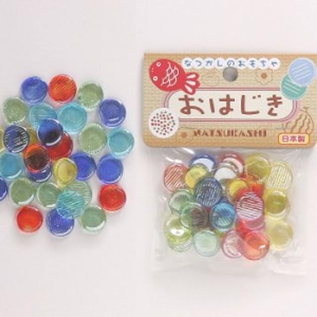 なつかしおもちゃ おはじき おもちゃ 玩具 オモチャ 日本 昔のおもちゃ ガラス 日本製 アーテック  73867