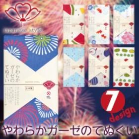 japanese style やわらかガーゼのてぬぐい 全7柄 夏 イラスト 総柄 手拭い 手ぬぐい フェイスタオル 日繊商工 NSJS-008