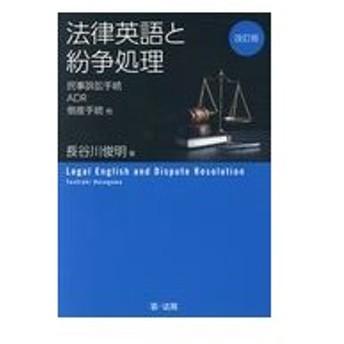法律英語と紛争処理 改訂版/長谷川俊明