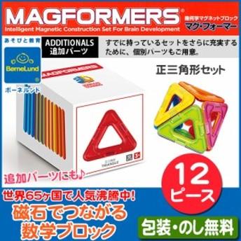 ボーネルンド マグ・フォーマー 正三角形セット 12ピース 正規品 追加パーツ マグフォーマー