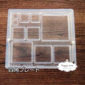 【四角プレート】 パジコ UVレジンがきれいに仕上がるソフトモールド 正方形