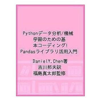 pandasライブラリ活用入門 Pythonデータ分析/機械学習のための基本コーディング! / DanielY.Chen / 吉川邦夫 / 福島真太朗