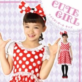 アメリカンガール キッズ 100サイズ 2点セット キャラクター風 コスプレ コスチューム 女の子用 クリアストーン 4560320872023