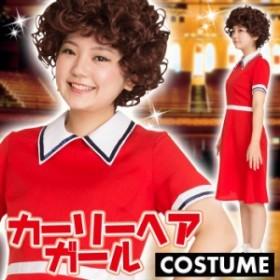 カーリーヘアガール キャラクター コスプレ コスチューム 衣装 仮装 変装 クリアストーン 4560320876700