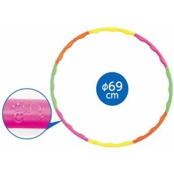 パステルフラフープ(69cm) 組み立て式 子供用 輪 エクササイズ 体操 運動 遊び おもちゃ アーテック 6821