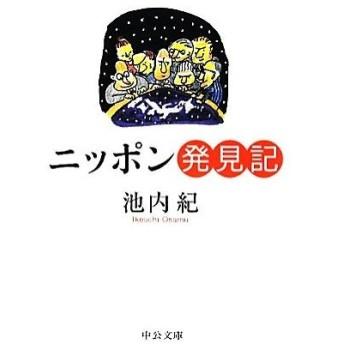 ニッポン発見記 中公文庫/池内紀【著】