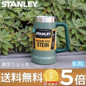 STANLEY 真空ジョッキ 0.7L 直飲み 真空ボトル ステンレス 保温 保冷 水筒 ビールジョッキ アウトドア レジャー キャンプ プレゼント