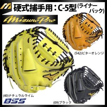 あすつく 送料無料 ミズノ 硬式 ミット ミズノプロ 捕手用 C-5型(ライナーバック) 1AJCH18020 硬式用 キャッチャーミット 野球部 硬式野球 部活 高校野球 野