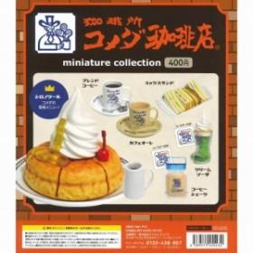 珈琲所 コメダ珈琲店 ミニチュアコレクション 全6種セット 在庫品