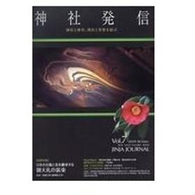 神社発信 Vol.7(2019 Wint