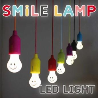 LEDライト 電池式 LEDランプ 電球型ライト LED照明 吊り下げ 吊るし ルームランプ インテリアランプ スマイルロープランプ