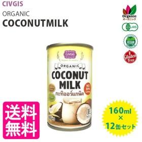 チブギス 有機JAS オーガニック ココナッツミルク 160ml×12缶セット タイ産 グルテンフリー ヴィ—ガン