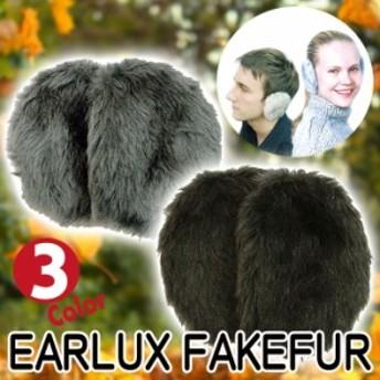 イヤーラックス フェイクファー 全3色 EARLUX 耳あて イヤーマフ 防寒 耳カバー 耳あて 簡単装着 コンパクト メテックス TYEFF