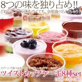 ツイストカップケーキ8種set≪冷凍≫