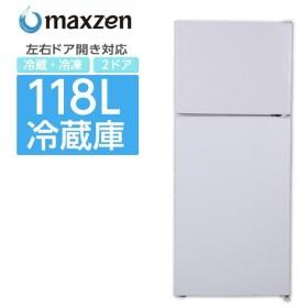 冷蔵庫 一人暮らし 2ドア  118L パールホワイト 2ドア 二人暮らし 2019年製 JR118ML01WH maxzen