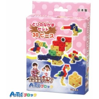 Artec アーテック ブロック とりのなかまセット 30ピース 知育玩具 おもちゃ 子供 キッズ プレゼント 贈り物 アーテック 76668