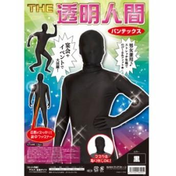 透明人間 パンテックス 黒 全身タイツ ゼンタイ コスプレ コスチューム 衣装 仮装 変装 クリアストーン 4571142460251