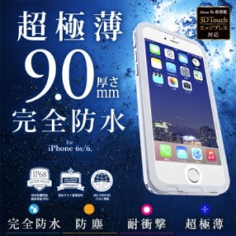 iPhone6s iPhone6 完全防水アイフォンケース 薄い/軽い/防水/防滴/防塵/耐衝撃 SLIM DIVER スリムダイバー ホワイト LEPLUS LP-I6SWPWH