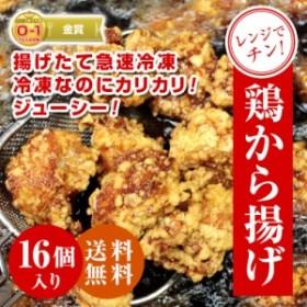 【レンジで温めるだけ】 邱益欽の手作り 【送料無料】 鶏から揚げ&特製香りソース付き(冷凍16個入り 8個入り袋×2)