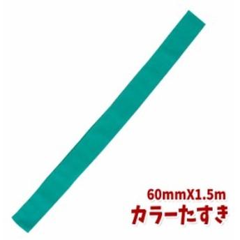カラーたすき(緑)みどり グリーン タスキ 襷 運動会 体育祭 選手 チーム リレー マラソン アーテック 1224
