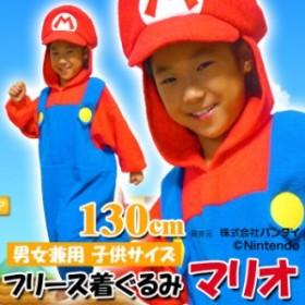 着ぐるみ 子供用 マリオ フリース着ぐるみ キッズサイズ130cm SUPER MARIO BROTHERS サザック BAN-057H