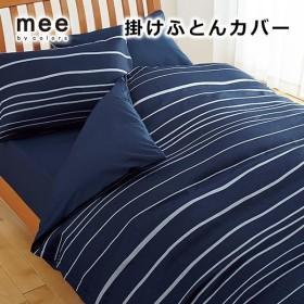 西川リビング mee by colors ミーィ ME40 掛けふとんカバー 2187-90137 SL (26)ネイビー