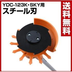 YDC123SK/YDC123K用 スチールブレード 1枚 スチール刃 金属刃