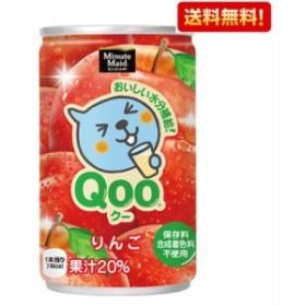 ミニッツメイドQooりんご (160mL缶*30本入)1ケース 【ミニッツメイド(Minute Maid)】[クー Qoo リンゴ 栄養 補給 果汁 コカコーラ]