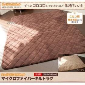 ナイスデイ 【22055106】マイクロファイバーキルトラグ(NT) 正方形 ブラウン