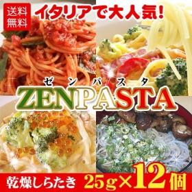 ローラも絶賛 白滝のパスタ!【送料無料】ゼンパスタ 25g×12個 ZENPASTAお試しセット 食物繊維たっぷりで美容と健康を考えるアナタへ