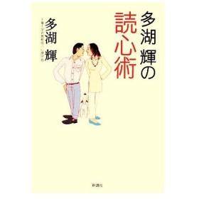 多湖輝の読心術/多湖輝【著】